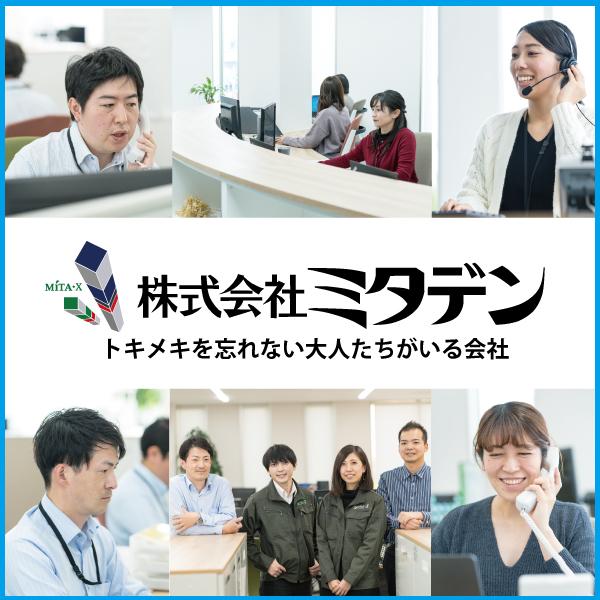 【空調設備×内勤営業を体験できる1DAY仕事体験】