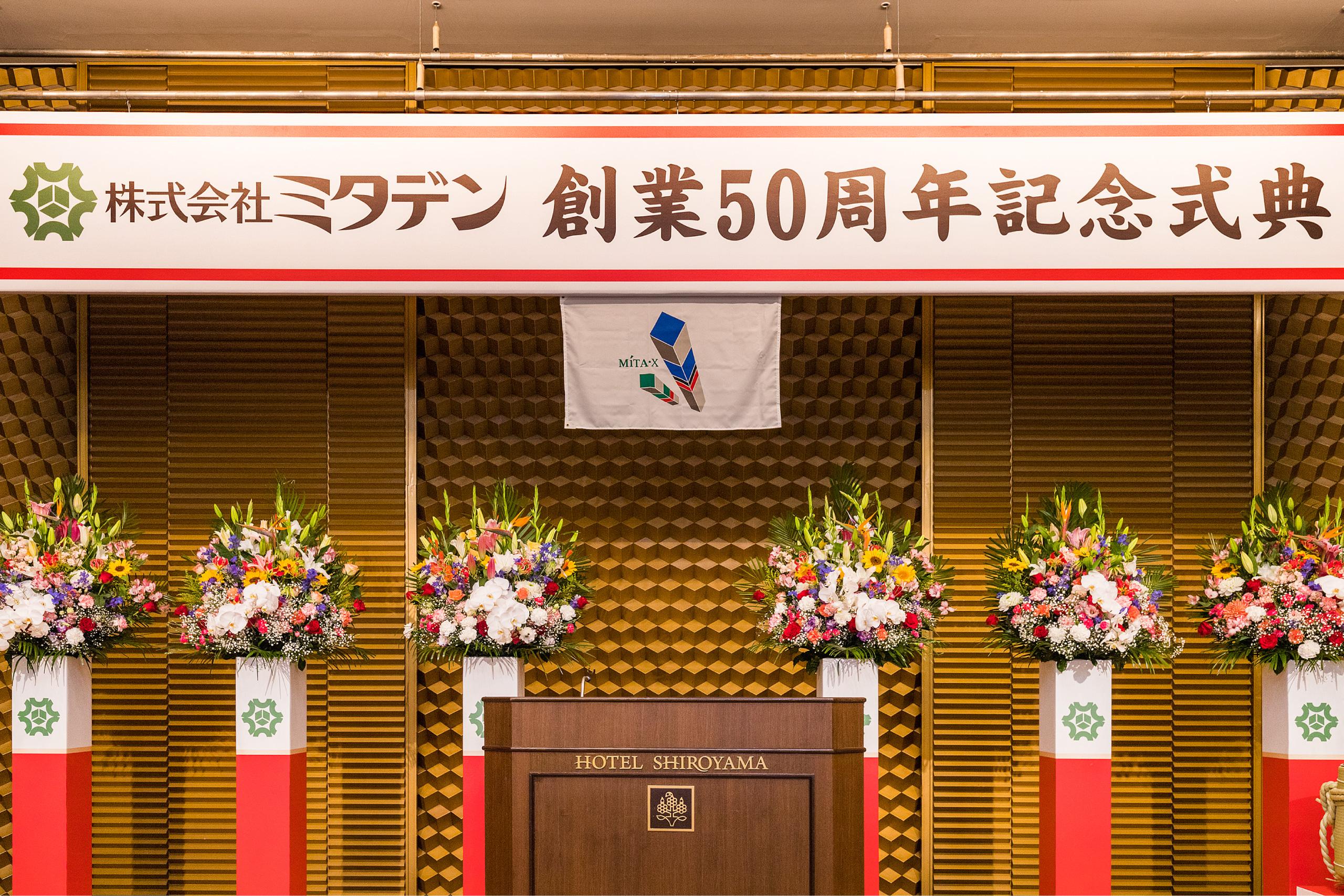 ミタデン50周年式典
