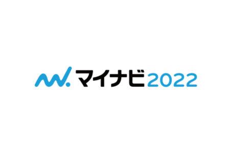 ◆九州本社【2021年2月15日(月)】マイナビ2022プレサイトオープンについて