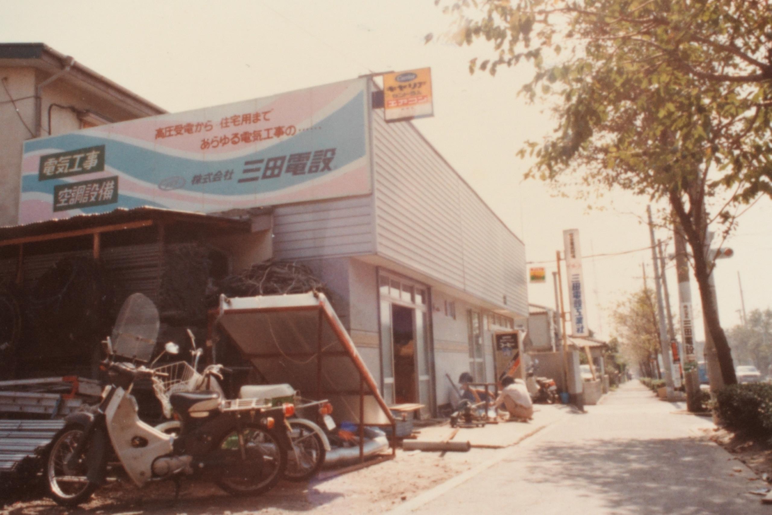 三田電設工業社