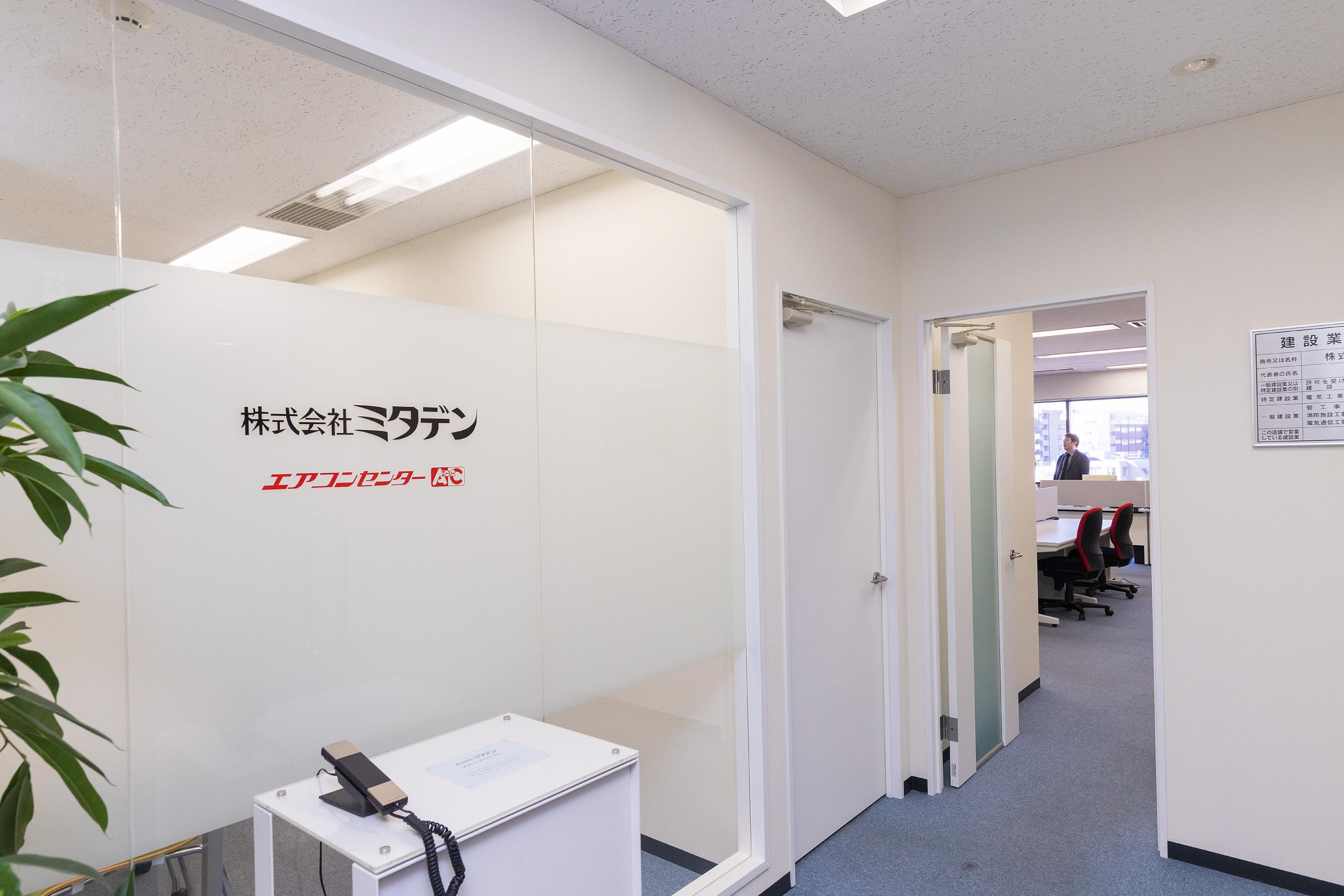 ミタデン東京東京本店