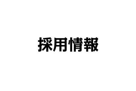 東京本店社員 募集中